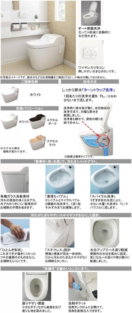 bh-toilet