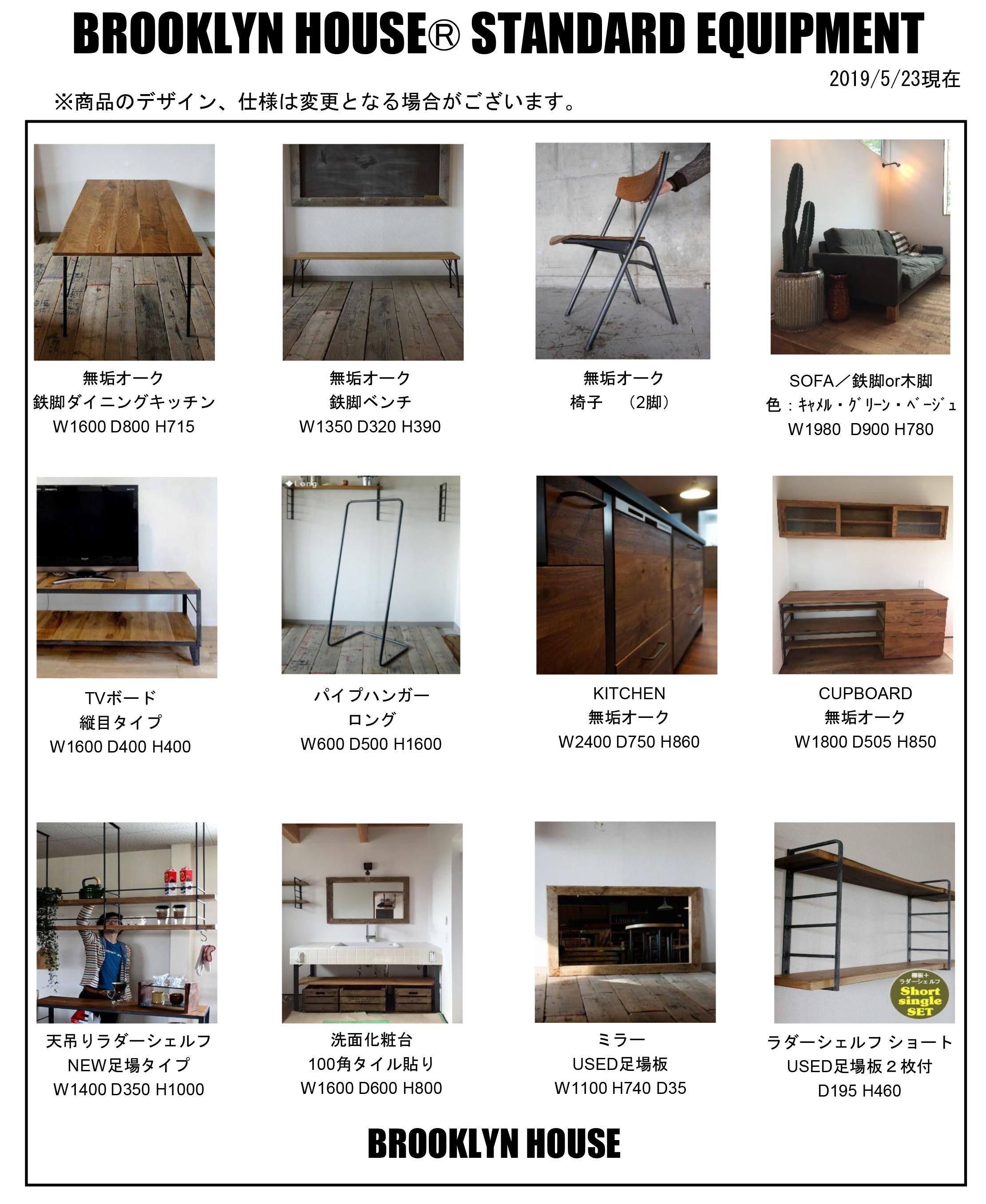 標準仕様家具・設備